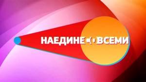 Смотрите онлайн Наедине со всеми смотреть онлайн на Первый канал (эфир от 22.09.2014) ditel online