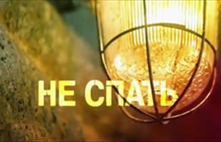 Смотрите онлайн Не спать! смотреть онлайн 24 10 2014 выпуск 25 на ТНТ ditel online