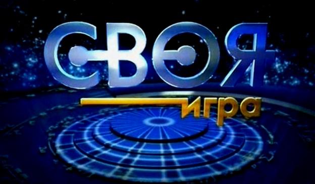 Смотрите онлайн Своя игра смотреть онлайн на НТВ (эфир от 30.08.2014) ditel online