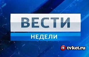 Смотрите онлайн Вести недели смотреть онлайн на Россия 1 (эфир от 14.12.2014) ditel online